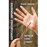 Коррекционная хиромантия. 6 изд. Нарисуй свою судьбу
