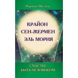 Крайон. Сен Жермен. Эль Мория. Счастье быть человеком. 3-е изд.