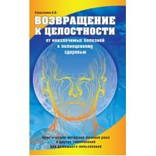 Возвращение к целостности. От неизлечимых болезней к полноценному здоровью. 2-е/3-е изд.