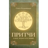 Притчи о вере, мудрости и любви. 3-е изд.