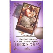 Золотые законы и нравственные правила Пифагора. 3 изд.