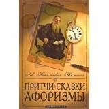 Притчи, сказки, афоризмы Льва Толстого. 7-е изд.