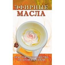 Эфирные масла. 4-е изд.