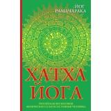 Хатха-йога: йогийская философия физического благосостояния человека. 6-е изд.