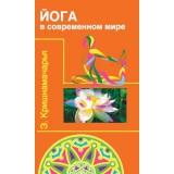 Йога в современном мире (Цикл лекций)
