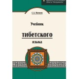 Учебник тибетского языка. Курс для начинающих