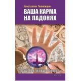 Ваша карма на ладонях. Книга 5  Пособие практикующего хироманта.