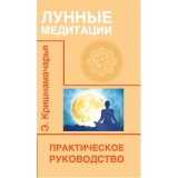 Лунные медитации