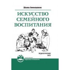 Искусство семейного воспитания.3-е изд.  Педагогическое эссе