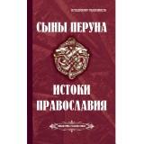 Сыны Перуна. Истоки ПравоСлавия т.1.( Библиотека славянофила )