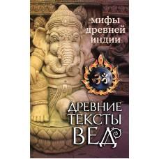 Древние тексты Вед. Мифы Древней Индии. 4-е изд.