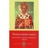 Православные имена. Выбор имени. Небесные покровители. Святцы (Крылов СПб)