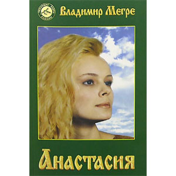 Анастасия мегре скачать все книги