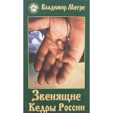 Звенящие Кедры России. (обл.) книга 2