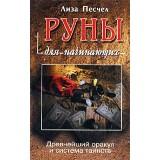 Руны для начинающих. Древнейший оракул и система таинств (2008)