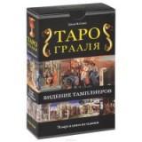 Таро Грааля / комплект книга + карты