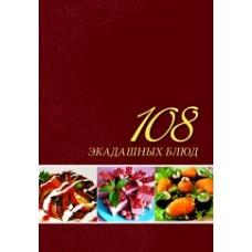 108 экадашных блюд 2-е изд.