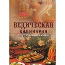 Ведическая кулинария для современных хозяек (11-е изд.)