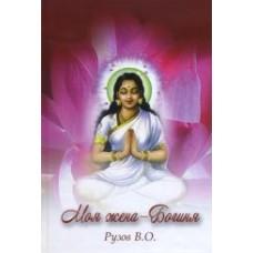 Моя жена - Богиня (3-е изд.)