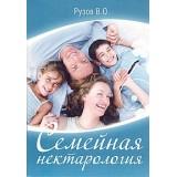 Семейная нектарология (7-е изд.)