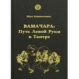 Вамачара: Путь Левой Руки в Тантре