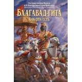 Бхагавад-гита как она есть 4-е изд.  мини