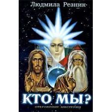 Кто мы? Откровение мистерии