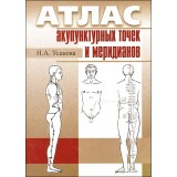 Атлас акупунктурных точек и меридианов (5-е изд.)