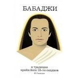 Бабаджи и традиция крийя йоги 18-ти сидхов (4-е изд.)