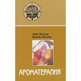 Аюрведа. Ароматерапия (5-е изд.)