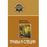 Травы и специи. 10 изд.