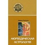 Аюрведическая астрология:самоисцеление по звездам 5-е изд