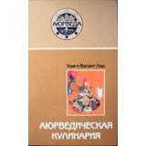 Аюрведическая кулинария 7 изд.