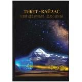 Тибет-Кайлас. Священные долины.