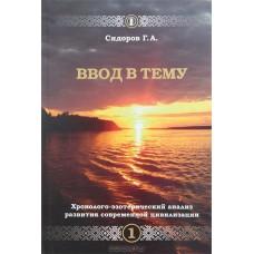 Хронолого-эзотерический анализ развития современной цивилизации. Книга 1. Ввод в тему.