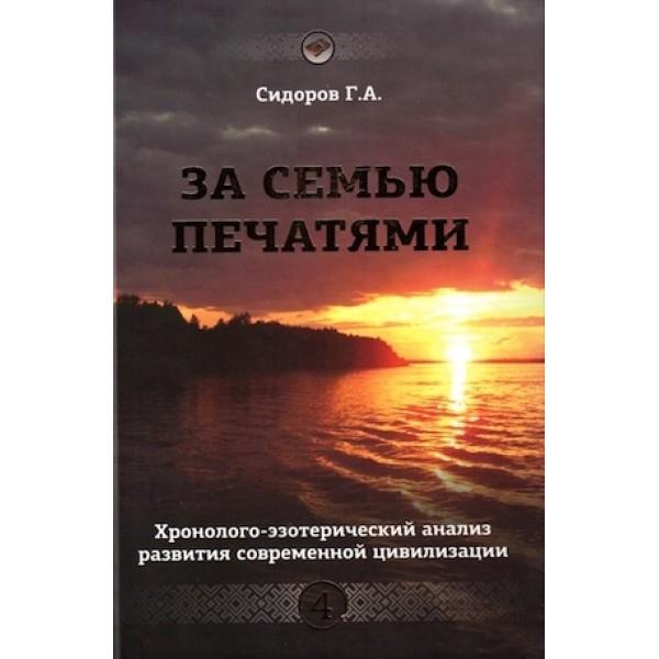 Георгий сидоров законы мироздания книга скачать