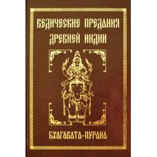 Ведические предания Древней Индии. 2-е изд. Бхагавата-пурана