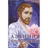 Алхимия Преображения.Часть 2