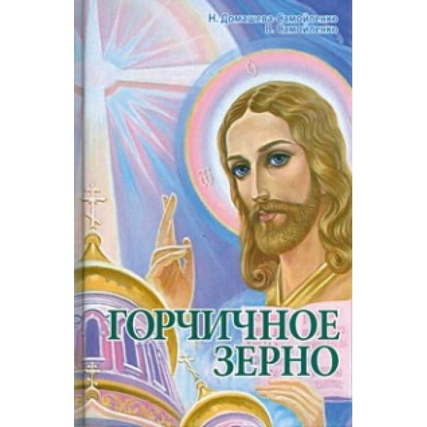 Феномен веры иисус же сказал им: по неверию вашему; ибо истинно говорю вам: если вы будете иметь веру с горчичное