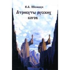 Атрибуты русских богов