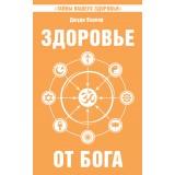 Здоровье от Бога 2-е изд. Влияние Сатья Саи Бабы на медицинскую практику