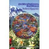 Библия буддиста. Мастера современного буддизма