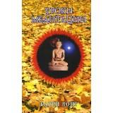 Уроки медитации (Лонг Б.)