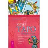 Книга Таро Райдера-Уэйта. Все карты в раскладах
