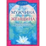 Мужчина и Женщина. Секреты взаимности в астрологии и психологии (2464)