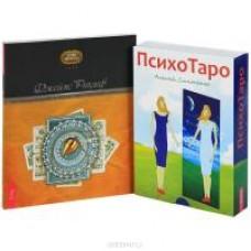 ПсихоТаро (78 карт + брошюра) (2495)