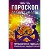 Гороскоп совместимости. Астрологические подсказки для идеальных отношений (2627)