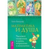 Математика и Душа. Числовой символизм в магии, астрологии и психологии (2660)