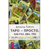 Таро - просто, как раз, два, три. Техника трактовки карт для начинающих (2664)