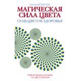 Магическая сила цвета. 4-е изд. Практическое пособие по цветотерапии.